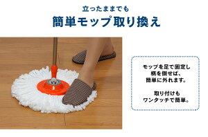 回転モップモップ洗浄機能付きKMO-490Sオレンジ送料無料アイリスオーヤマモップ清掃用品掃除用品家庭用業務用一人暮らし