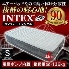 エアーベッド コンフォート シングル 67765送料無料 エアベッド エアーマット エアマット 来客 収納 寝具 電動 コンパクト収納 簡易ベッド 持ち運び COMFORT 33cm INTEX インテックス 【D】
