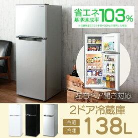 冷蔵庫 138L 2ドア LARM-138L02 冷凍冷蔵庫 冷凍庫 前開き 小型冷凍庫 小型冷蔵庫 2ドア冷蔵庫 2ドア冷凍庫 右開き 左開き 冷蔵 冷凍 省エネ 一人暮らし シルバー ホワイト ブラック 送料無料【D】