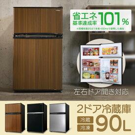 冷蔵庫 90L 2ドア ARM-90L02 冷凍冷蔵庫 冷凍庫 前開き 小型冷凍庫 小型冷蔵庫 2ドア冷蔵庫 2ドア冷凍庫 右開き 左開き 冷蔵 冷凍 省エネ 一人暮らし シルバー 木目 ブラック 送料無料【D】