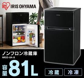 ノンフロン冷凍冷蔵庫 2ドア 81L ブラック NRSD-8A-B送料無料 冷蔵庫 れいぞうこ 料理 調理 一人暮らし 独り暮らし 1人暮らし 家電 食糧 冷蔵 保存 食糧 白物 単身 れいぞう コンパクト キッチン 台所 寝室 リビング アイリスオーヤマ