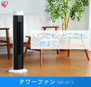 扇風機 タワー タワーファン メカ式 TWF-M73 タワー型扇風機 タワー型ファン スリム 静音 おしゃれ 小型 コンパクト スリムファン ファン リビング扇風機 首振り タイマー 寝室 省エネ 静か 赤ちゃん 安全 一人暮らし シンプル アイリスオーヤマ 送料無料 あす楽