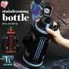 ダイレクトスポーツ水筒ステンレスすいとうマグボトル保冷直飲みボトルマイボトルスイトウステンレスボトルステンレスケータイボトルダイレクトボトルDB-1000全3色アイリスオーヤマ