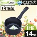 【片手鍋 ミルクパン IH 14cm】GREEN CHEF(グリーンシェフ) ダイヤモンドセラミック ミルクパン14cm(IH対応) GC-DM-14I ブラッ...