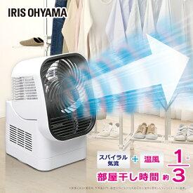 衣類乾燥機 カラリエ IK-C500 アイリスオーヤマ メーカー1年保証 衣類乾燥 小型 温風 部屋干し 干し 物干し サーキュレーター 首振り タイマー付き 短時間 静音 梅雨 夏おすすめ 湿気対策 節電室内 屋外 コンパクト グッズ 一人暮らし