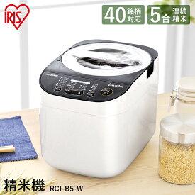 【あす楽】精米機 RCI-B5-W ホワイト 米 お米 精米 純白米 無洗米 胚芽米 ぶつき米 分つき米 かくはん式 5合 おいしい 銘柄 銘柄メニュー アイリスオーヤマ
