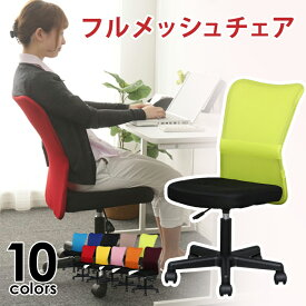 メッシュバックチェア メッシュチェア オフィスチェア オフィス パソコンチェア 事務椅子 椅子 イス いす デスク 勉強机 全8色 ブラック グリーン ピンク ブルー オレンジ ベージュ ボルドー【D】一人暮らし