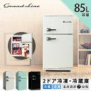【あす楽】冷蔵庫 85L 2ドア ARD-90 冷凍冷蔵庫 右開き 冷凍庫 小型冷凍庫 小型冷蔵庫 2ドア冷蔵庫 2ドア冷凍庫 冷蔵 …