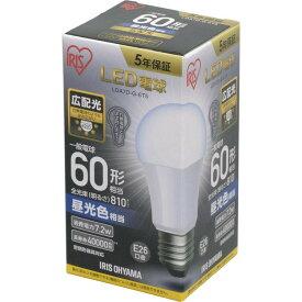 【2個セット】LED電球 E26 60W 電球色 昼白色 昼光色 アイリスオーヤマ 広配光 LDA7D-G-6T5 LDA7N-G-6T5 LDA8L-G-6T5 密閉形器具対応 電球のみ おしゃれ 電球 26口金 広配光タイプ 60W形相当 LED 照明 長寿命 省エネ 節電 ペンダントライト 玄関 廊下 寝室