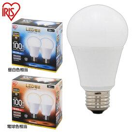 【2個セット】LED電球 E26 100W 電球色 昼白色 昼光色 アイリスオーヤマ 広配光 LDA14D-G-10T5 LDA14N-G-10T5 LDA14L-G-10T5 密閉形器具対応 電球のみ おしゃれ 電球 26口金 広配光タイプ 100W形相当 LED 照明 長寿命 省エネ 節電 ペンダントライト