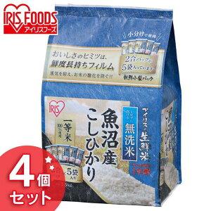 《ポイント5倍》【4個セット】生鮮米 新潟県魚沼産こしひかり 1.5kg【無洗米】送料無料 パック米 パックごはん レトルトごはん ご飯 ごはんパック 白米 保存 備蓄 非常食 無洗米 アイリスオ