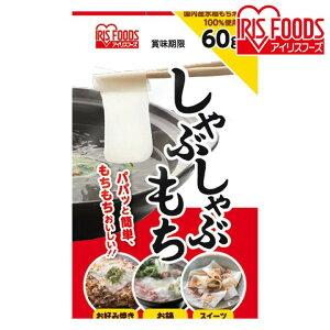 しゃぶしゃぶ餅 60g (60g×1包) 60g  もち 餅 お餅 おもち moti しゃぶしゃぶ しゃぶ 焼き料理 煮込み料理 スイーツ おやつ 3秒餅 小分け アイリスフーズ