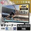 【2490円相当ポイント還元】テレビ 43型 4K 液晶テレビ LT-43A620 テレビ 43インチ ハイビジョンテレビ フルハイビジ…