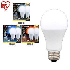 【2個セット】LED電球 E26 広配光 100形相当 昼光色 昼白色 電球色 LDA12D-G-10T62P LDA12N-G-10T62P LDA12L-G-10T62P LED電球 電球 LED LEDライト 電球 照明 しょうめい ライト ランプ あかり 明るい 照らす ECO エコ 省エネ 節約 節電 アイリスオーヤマ