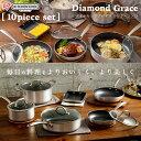 フライパン 10点セット ダイヤモンドグレイス DG-SE10 ダイヤモンドコートパン 鍋 18cm 20cm 24cm 26cm 丈夫 長持ち …