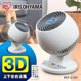 サーキュレーター 静音 首振り 8畳 PCF-C15T サーキュレーター アイリスオーヤマ 扇風機 静音 首振り 上下首振り 左右首振り 上下左右首振り サーキュ 静音タイプ 送風 冷風 空気循環 節電 おしゃれ シンプル 一人暮らし パワフル 空気循環 ホワイト 送料無料 あす楽
