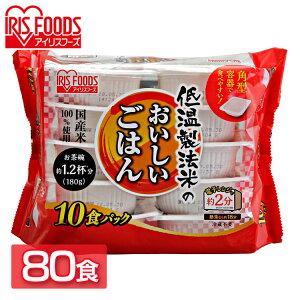 低温製法米のおいしいごはん 180g×80食送料無料 パック米 パックご飯 パックごはん レトルトごはん ご飯 国産米 アイリスオーヤマ