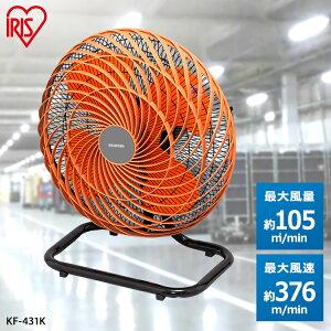 【即納】工業扇風機 工場扇 工業扇 KF-431K 据え置き型 業務用 アイリスオーヤマ 工業扇 工業用 扇風機 首振り機能 強力 風量3段階 スパイラル気流 工業扇風機 工場扇 工場扇風機 上下首振り