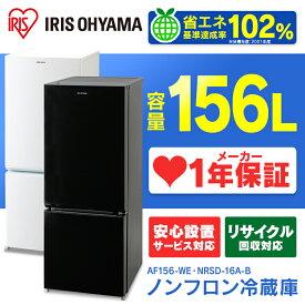 冷蔵庫 156L 2ドア AF156-WE 2ドア冷凍冷蔵庫 右開き 冷蔵庫 冷凍庫 2ドア 右開き 冷蔵 単身赴任 シンプル 人気 ノンフロン 耐熱天板 ホワイト 白 ブラック 黒 送料無料 アイリス アイリスオーヤマ あす楽