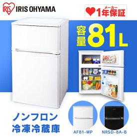 冷蔵庫 81L 2ドア AF81-W-P 2ドア冷凍冷蔵庫 右開き 冷蔵庫 小型 一人暮らし 冷凍庫 2ドア 小型 コンパクト 右開き 冷蔵 単身赴任 シンプル 人気 ノンフロン 上置き 耐熱天板 ホワイト 白 ブラック 黒 送料無料 アイリス アイリスオーヤマ あす楽