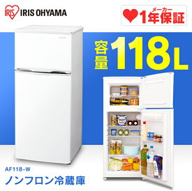 冷蔵庫 118L 2ドア AF118-W 冷蔵庫 右開き 2ドア冷蔵庫 ノンフロン冷蔵庫 冷蔵 一人暮らし 独り暮らし 1人暮らし 料理 調理 食糧 冷蔵 保存 保存食 食糧 単身 コンパクト ホワイト アイリスオーヤマ 送料無料 あす楽