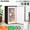 冷凍庫 1ドア 60L IUSD-6A 1ドア冷凍庫 前開き式冷凍庫 ノンフロン冷凍庫 右開き 冷凍ストッカー 冷凍 小型 一人暮ら…