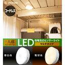 乾電池式LEDセンサーライト マルチタイプ BSL40MN-WV2 BSL40ML-WV2 昼白色 電球色 灯...