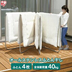 物干し 屋外 屋外物干し ASF-4R 物干 洗濯干し タオル ふとん干し 布団干し 布団 4枚 折りたたみ おりたたみ 大量 洗濯 マンション バスタオル 組み立ていらず 大容量 部屋干し コンパクト サビ
