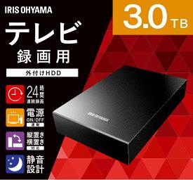テレビ録画用 外付けハードディスク 3TB HD-IR3-V1 ブラック ハードディスク HDD 外付け テレビ 録画用 録画 縦置き 横置き 静音 コンパクト シンプル LUCA ルカ レコーダー USB 連動 アイリスオーヤマ一人暮らし