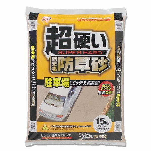 駐車場に最適 超硬い固まる防草砂 15kg(アイリスオーヤマ)