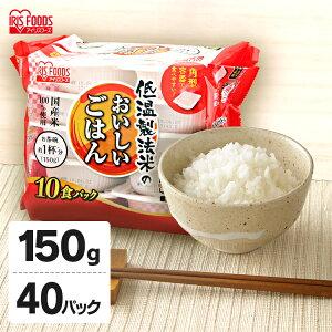 低温製法米のおいしいごはん 150g×40食パック パック米 パックご飯 パックごはん レトルトごはん ご飯 国産米 アイリスフーズ