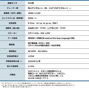 テレビ49型4K液晶テレビ50UB10Pテレビ49インチハイビジョンテレビフルハイビジョンテレビデジタルテレビ液晶デジタルハイビジョンフルハイビジョン4K4K対応地デジBSCS一人暮らしアイリスオーヤマ送料無料