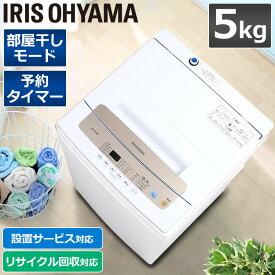 【あす楽】洗濯機 5kg IAW-T502EN 洗濯機 小型 全自動洗濯機 全自動 5kg 洗濯 一人暮らし ひとり暮らし 単身 新生活 部屋干し 1人 2人 アイリスオーヤマ コンパクト 予約タイマー チャイルドロック きれい キレイ ゴールド 送料無料 アイリスオーヤマ アイリス