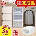 【3個セット】チェスト 浅型 BC-M アイリスオーヤマ チェスト クローゼット収納 押入れ収納 衣装ケース 衣装ボックス …