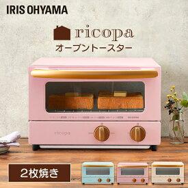 トースター 2枚 EOT-R021PA トースター 小型 アイリスオーヤマ オーブントースター 1000W オーブン おしゃれ 白 ホワイト レトロ パンくずトレー付き タイマー付き タイマー ricopa リコパ 食パン2枚 トースト パン モダン シック 新生活 一人暮らし コンパクト