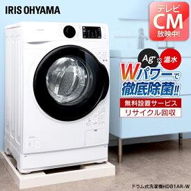 洗濯機 8kg ホワイト HD81AR-W ドラム式洗濯機 ドラム式 8.0kg 洗濯機 ドラム式 銀イオン Ag+ 温水 全自動 部屋干し タイマー 衣類 洗濯 ランドリー ドラム式 温水洗浄 温水コース なるほど家電 白物家電 アイリスオーヤマ 送料無料