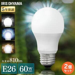 【2個セット】LED電球 E26 広配光 60形相当 昼光色 昼白色 電球色 LDA7D-G-6T62P LDA7N-G-6T62P LDA7L-G-6T62P LED電球 電球 LED LEDライト 電球 照明 ライト ランプ 明るい 照らす ECO エコ 省エネ 節約 節電 アイ