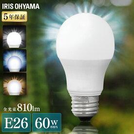 LED電球 E26 広配光 60形相当 昼光色 昼白色 電球色 LDA7D-G-6T6 LDA7N-G-6T6 LDA7L-G-6T6 LED電球 電球 LED LEDライト 電球 照明 ライト ランプ 明るい 照らす ECO エコ 省エネ 節約 節電 キッチン リビング ダイニング アイリスオーヤマ