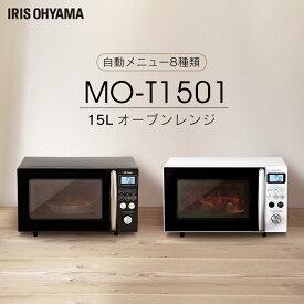 オーブンレンジ ターンテーブル 15L MO-T1501 電子レンジ オーブン アイリスオーヤマ レンジ フライ トースト グリル 解凍 タイマー付き タイマー 発酵 あたため 温め 一人暮らし 1人暮らし 新生活 ホワイト ブラック 送料無料