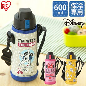 【あす楽】水筒 600ml DB-600D ステンレス ボトル ダイレクトボトル ミッキー ミニー プー ダイレクト スポーツ 水筒 ステンレス すいとう マグボトル 保冷 直飲み ボトル マイボトル スイトウ ステンレスボトル アイリスオーヤマ