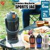 ジャグスポーツ水筒ステンレスすいとうマグボトル保冷スポーツジャグ直飲みボトル2L大容量マイボトルスイトウステンレスボトルステンレスケータイボトルスポーツジャグSJ-2000全3色アイリスオーヤマ