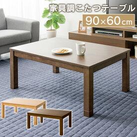 こたつ 90×60 こたつテーブル PKF-906R-T 長方形 おしゃれ 家具調こたつ センターテーブル こたつ 炬燵 コタツ テーブル 机 通年 ひとり暮らし 一人暮らし 暖房 あったか ブラウン ナチュラル 送料無料【D】