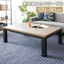 こたつ 120×80 こたつテーブル PKF-1208RF-T 長方形 おしゃれ 家具調こたつ センターテーブル こたつ 炬燵 コタツ テーブル 机 通年 ひとり暮らし 一人暮らし 暖房 あったか ブラウン ナチュラル 送料無料【D】