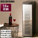 ワインセラー 家庭用 18本 PWC-491P-B ワインセラー 小型 スリム タッチパネル ワイン収納 ワインクーラー 日本酒セラ…