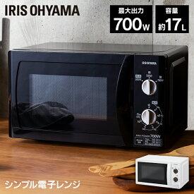 電子レンジ レンジ ターンテーブル 17L IMB-T176 PMB-T176 電子レンジ 小型 単機能 おしゃれ アイリスオーヤマ レンジ 700W 3段階 解凍 タイマー付き タイマー あたため 温め 一人暮らし 1人暮らし 新生活 50Hz 東日本 60Hz 西日本 ホワイト ブラック
