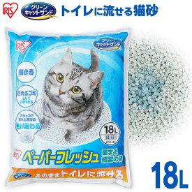 ペーパーフレッシュ18L PFC-18L 紙砂 ネコ砂 猫砂 ねこ砂 紙 かみ パルプ 溶ける 固まる トイレに流せる 流せる 再生パルプ にゃんこ ネコ 猫 ねこ cat アイリスオーヤマ