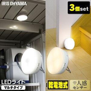 ★ポイント5倍★【3個セット】乾電池式LEDセンサーライト マルチタイプ BSL40M 昼白色 電球色 灯り LEDライト 人感ライト 電池式 節電 おすすめ アイリスオーヤマ