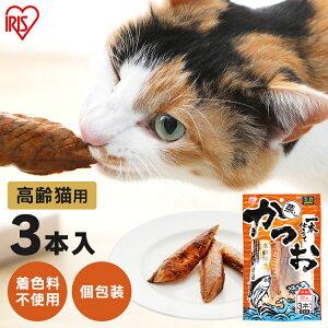 蒸しかつお一本仕立て 高齢猫用 3本入 P-MK3S 猫用おやつ ねこ用おやつ ネコ用おやつ 猫のおやつ ネコ 猫 ねこ Cat キャット きゃっと 猫用 ねこ用 ネコ用 かつお カツオ 鰹 アイリスオーヤマ