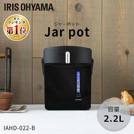 ポット 電気 電気ポット 2.2L IAHD-022-B ジャーポット マイコン式 デザイン 保温 湯沸かしポット 湯沸かし 湯沸かし器 給湯室 新生活 一人暮らし 単身 家電 単身赴任 ブラック 熱湯 沸騰 アイリスオーヤマ