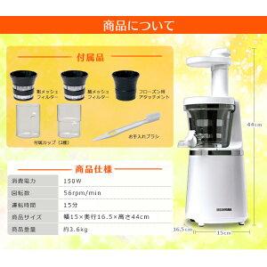 スロージューサーISJ-56-W送料無料アイリスオーヤマ低速ジューサーブレンダ—スムージージュース搾り器◆10